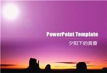 紫色色调黄昏美景ppt模板