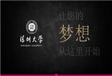 深圳大学校园介绍宣传ppt模板