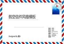 创意信封信件元素ppt模板