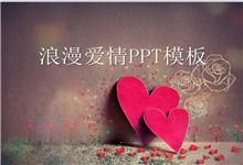 浪漫爱情主题依靠的爱心ppt模板