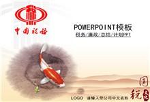 中国风税务工作总结报告ppt模板