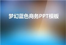 简约梦幻蓝ios风格背景商务ppt模板