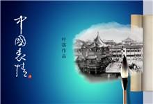 动态卷轴中国风ppt模板