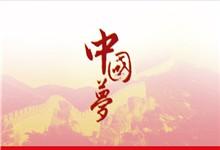 中国梦党建工作汇报ppt模板