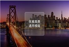 优雅高贵紫大桥现代都市背景商务ppt模板