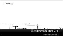 黑色抽象设计建筑行业ppt模板