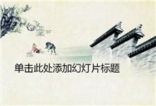 中国水墨风树枝墙院牧童ppt模板