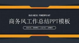商务风工作总结PPT模板