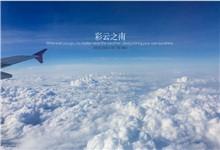 高清大图排版彩云美景赏析ppt模板
