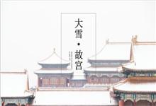 大雪后的故宫背景极简文字线条ppt模板