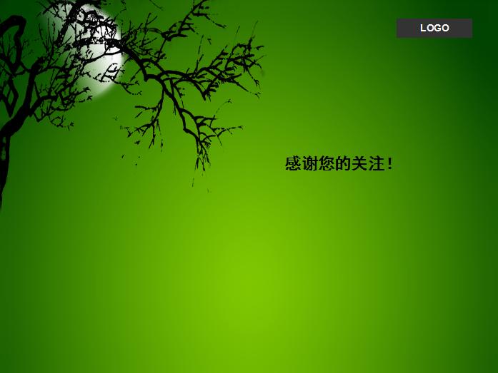 唯美绿色自然PPT模板 管理资源吧
