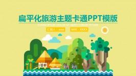 扁平化旅游主题卡通PPT模板