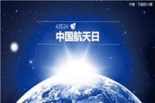 中国航天科技科研汇报封面ppt模板