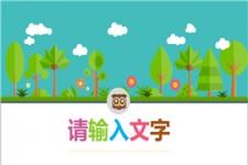 清新自然可爱卡通动物丛林ppt模板