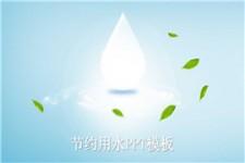 环保公益主题倡导节约用水ppt模板