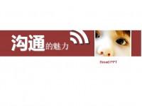 沟通的魅力PPT模板