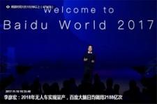 2017百度世界大会李彦宏演讲稿Word文档