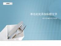 精致餐饮行业PPT模板