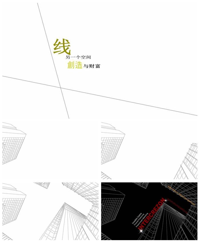 简约风线条动画PPT模板