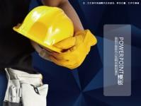 简美建筑施工安全宣传PPT模板