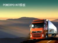 公路运输卡车货运动态PPT模板