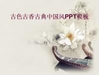 古色古香中国风水墨荷花PPT模板