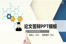 极简本科研究生学术论文PPT模板