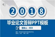 2018极简大气毕业答辩PPT模板