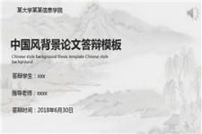 中国风山水画背景毕业答辩PPT模板
