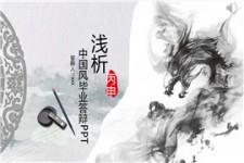 中国风水墨毕业答辩课题PPT