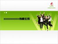 活力绿团队宣传公司介绍ppt模板