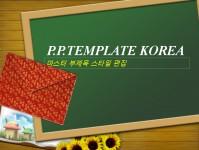 韩国风绿色环保生活ppt模板