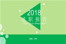 2018清新风格述职报告PPT模板