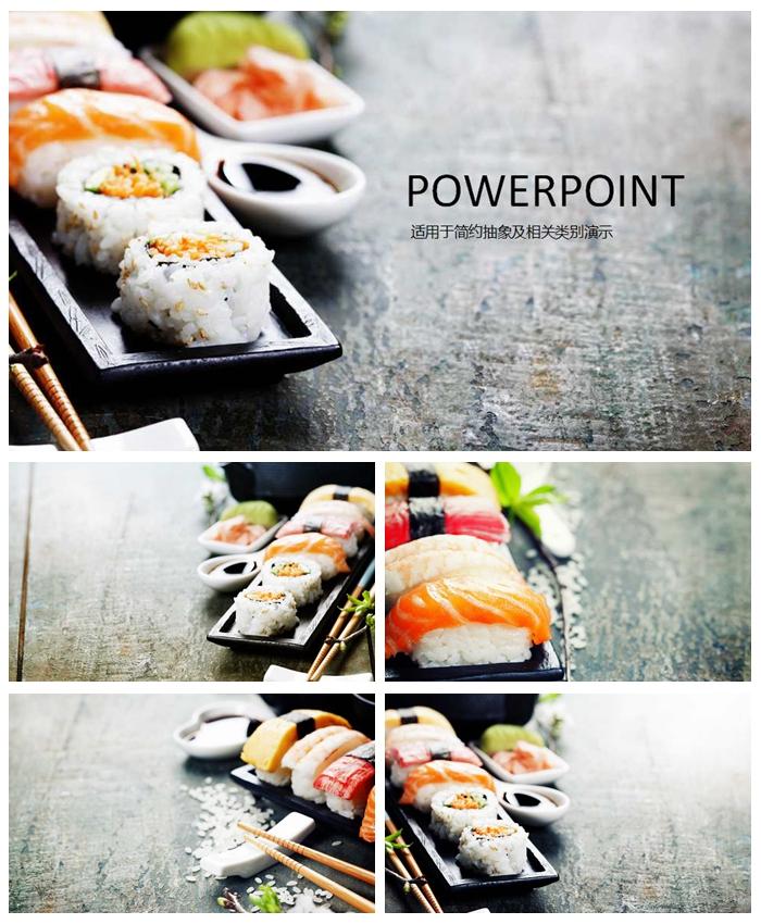 日本寿司美食ppt模板