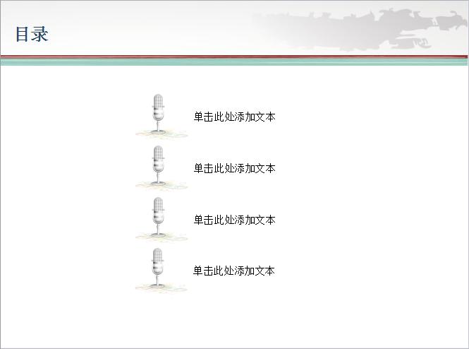 炫彩花纹演讲PPT模板 管理资源吧