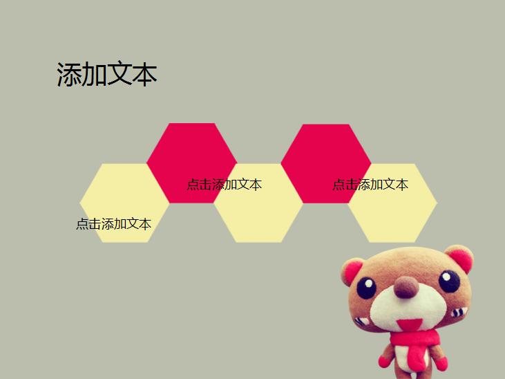 简约可爱卡通玩具熊ppt模板
