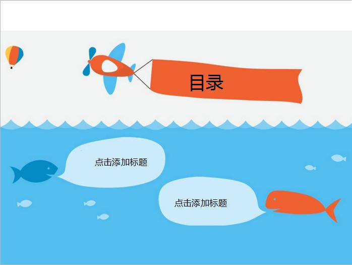 简约清爽可爱卡通鲸鱼ppt模板