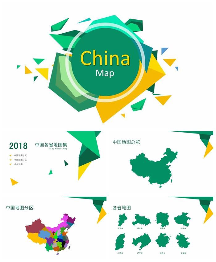 绿色扁平化清新中国省份地图ppt素材
