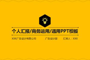 黄色商务工作汇报PPT模板