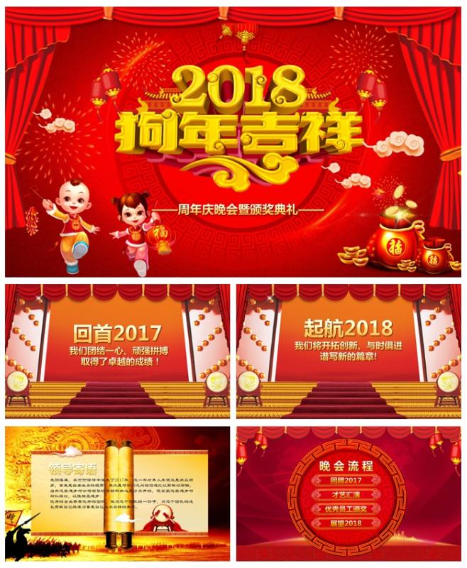 2018开门红喜庆中国风春节晚会通用ppt模板
