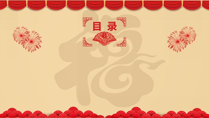 喜庆中国风窗框剪纸PPT背景