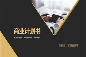 2019高端雅黑扁平化商业项目计划书PPT模板