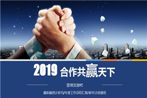 2019合作共赢天下招商融资计划书PPT模板