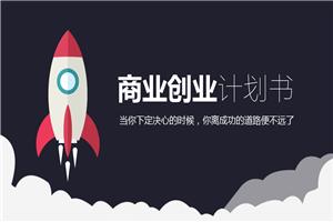 2019火箭飞升黑白简约商业创业计划书PPT模板