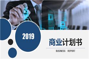 2019创意蓝白扁平化商业计划书PPT模板