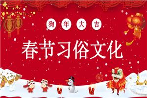 2018狗年大吉春节习俗文化演示PPT模板