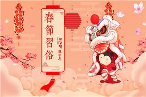 2018旺财年春节习俗演示PPT模板