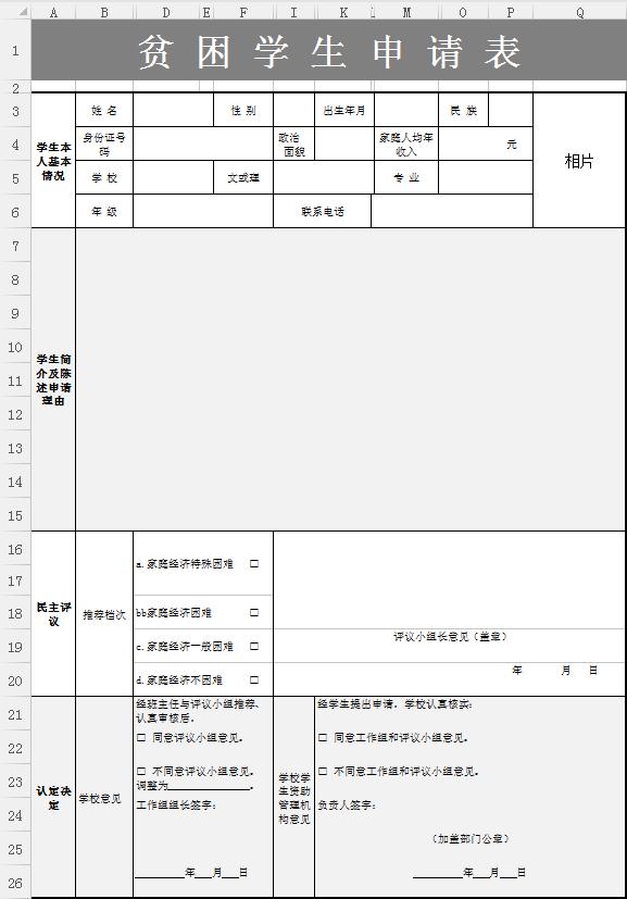 贫困生申请表格模板 贫困生申请表格模板XLS表格下载 管理资源吧