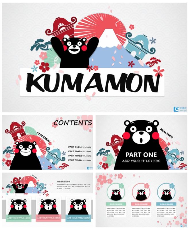 2018超可爱熊本熊主题活动方案策划ppt模板