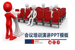 2018红色创意企业会议培训演讲PPT模板